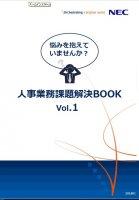 悩みを抱えていませんか? 人事業務課題解決BOOK(vol1)