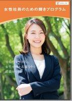 【無料DL】女性社員のための輝きプログラム