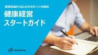 ◆健康経営スタートガイド◆ ~用語の解説からメリットや課題まで、社内共有・情報収集に使える資料~