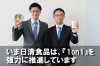 【日清食品株式会社様】1on1を通じた人材育成に期待