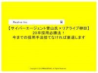 【サイバーエージェント曽山氏×リアライブ柳田】20卒採用必勝法!今までの採用手法捨てなければ衰退します