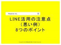 【ダウンロード資料】LINE活用の注意点(悪い例)8つのポイント