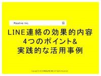 【ダウンロード資料】LINE連絡の効果的内容4つのポイント&実践的活用事例