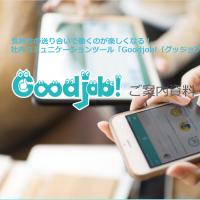 社内コミュニケーションツール「Goodjob!(グッジョブ)」ご紹介資料