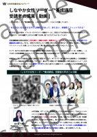 【日本の人事部限定|動画配信】受講者の成果レポート&経営者からのフィードバック|しなやか女性リーダー養成講座(約4分)