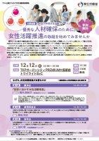 「中小企業のための女性活躍推進事業」大阪フォーラム 12月12日 開催案内