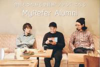 MyRefer Alumni | 退職社員を資産化するアルムナイ採用ツール