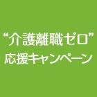 """【期間限定】「""""介護離職ゼロ"""" 応援キャンペーン2018」案内"""