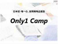 日本初・唯一の、採用戦略企画塾『Only1Camp』プログラム概要