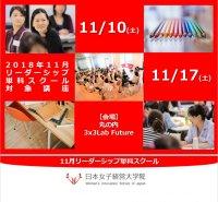 【女性限定】2018年11月 リーダーシップ単科スクール(日本女子経営大学院)