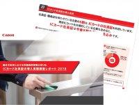 働き方改革における労働時間の管理の切り札!ICカード社員証の導入実態調査レポート2018