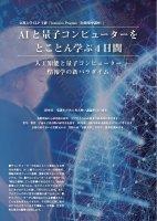 京都大学ELP主催「短期集中講座」AIと量子コンピューターをとことん学ぶ4日間