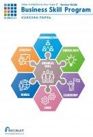 実践につながる課題・階層別のビジネススキル研修ラインナップ