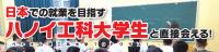 日本での就業を目指す「ハノイ工科大学生」と直接会える!