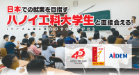 日本での就業を目指す「ハノイ工科大学生」採用イベント!