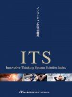 イノベイティブ・シンキング・システム【ITS】パンフレット(ソリューションインデックス)