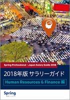 Spring転職エージェント「業界・職種別サラリーガイド」~HR & Finance編~