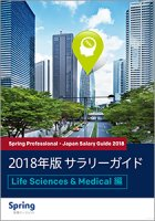Spring転職エージェント「業界・職種別サラリーガイド」~Life Sciences & Medical編~
