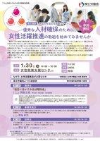 「中小企業のための女性活躍推進事業」東京フォーラム 1月30日 開催案内
