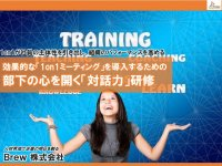 効果的な「1on1ミーティング」を導入するための~部下の心を開く「対話力」研修