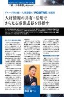 【導入事例】日本ペイントホールディングス株式会社様(統合HCMソリューションPOSITIVE)