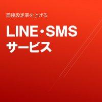アルバイト・パート応募者への接続率アップ!メールや電話より返信しやすく現場の負担も軽減!連絡は「SMS・LINE」時代へ