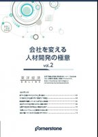 会社を変える人材開発の極意 Vol 2
