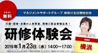 マネジメントサポートグループ 神奈川支店開設記念 研修体験会