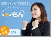 JBMのえらべる教育eラーニング『‐e‐もん(いいもん)』 ※無料体験できます!