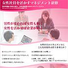 男性管理職向け:「女性社員を活かすマネジメント研修」のご案内