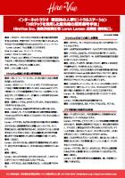楠田祐の人事セントラルステーション「 HR テックを活用した最先端の採用選考」ゲスト:HireVue,Inc. CTO