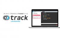 オンラインプログラミング学習管理ツール『track LEARNING』ご案内資料
