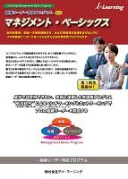 マネジメント・ベーシックス ~組織リーダー育成プログラム~