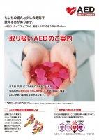 AED総合カタログ