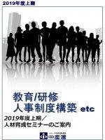 【中部産業連盟・東京事業部】2019年度上期教育研修・人事制度セミナー予定表