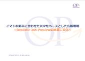 RJPをベースとした採用広報戦略資料
