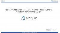 ビジネスの発想力をトレーニングする研修プログラム『BIZ-QUIZ』ご案内資料