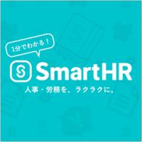 『1分でわかる!SmartHR』