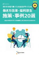 働き方改革が成功している企業で実施している施策20選