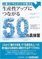人事コンサルタントが教える 生産性アップにつながる「50」の具体策(出版社:中央経済社 著者:岩下広文)