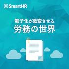 『電子化が激変させる労務の世界』