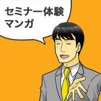 【体験マンガ】 適性検査「HCi-AS」無料説明会に参加したら、こんなことがわかった!