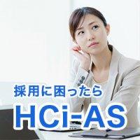 採用時の適性検査「HCi-AS」ご説明資料