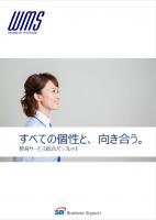 【SBIビジネスサポート】教育サービス総合パンフレット(わたし・みらい・創造センター)