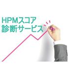 HPMスコアは健診結果やストレスチェックだけではわからない、組織や従業員の健康リスクを点数で表示します。