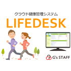 健康診断・ストレスチェック・勤怠データをクラウドで一括管理。健康管理システムはLIFEDESKにお任せ。