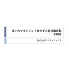部下のマネジメント強化する管理職研修(企画書)