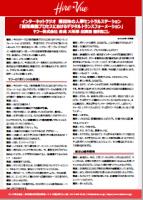 楠田祐の人事セントラルステーション「採用業務プロセスにおけるデジタルトランフォーメション」ゲスト:ヤフー株式会社