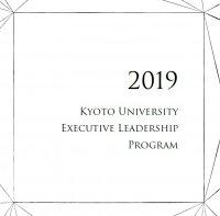 「京都大学エグゼクティブ・リーダーシップ・プログラム」2019年度 講義概要