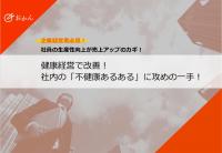 【管理部門(人事・総務)向け】健康経営でプレゼンティーズム改善!